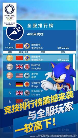 索尼克在2020东京奥运会ios下载